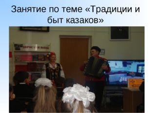 Занятие по теме «Традиции и быт казаков» 1-6 *