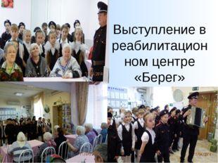 Выступление в реабилитационном центре «Берег» 1-6 *