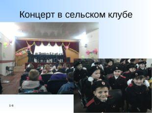Концерт в сельском клубе 1-6 *