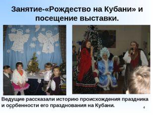 Занятие-«Рождество на Кубани» и посещение выставки. 1-6 * Ведущие рассказали