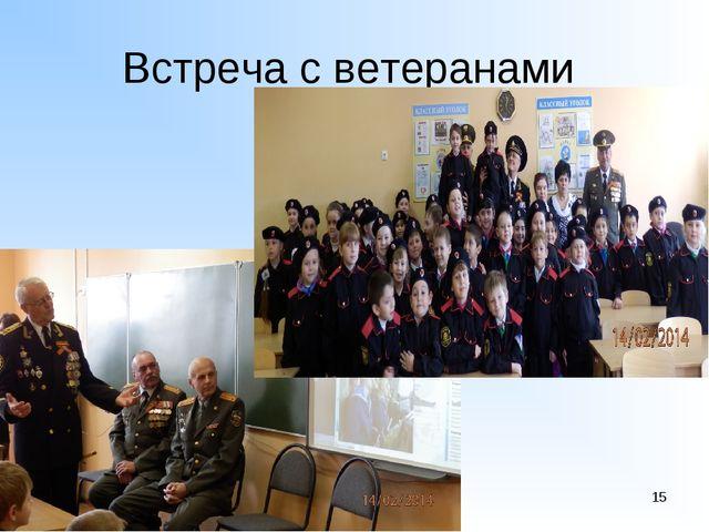 Встреча с ветеранами 1-6 *
