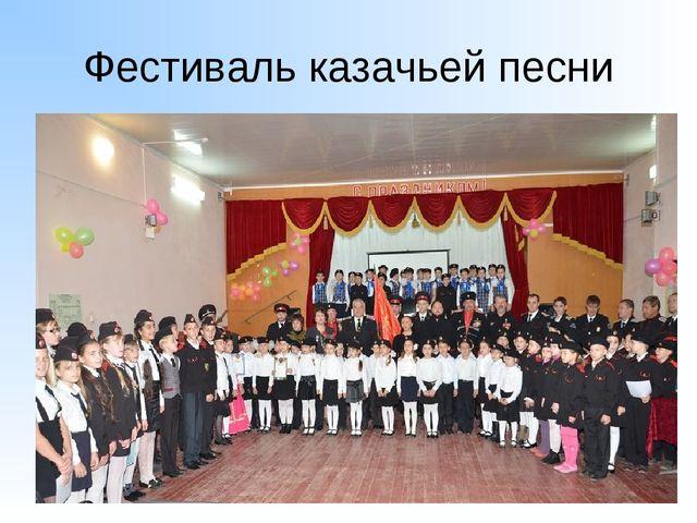 Фестиваль казачьей песни 1-6 *