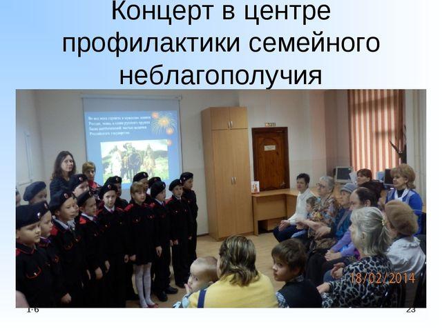 Концерт в центре профилактики семейного неблагополучия 1-6 *