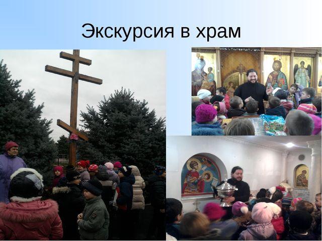 Экскурсия в храм 1-6 *