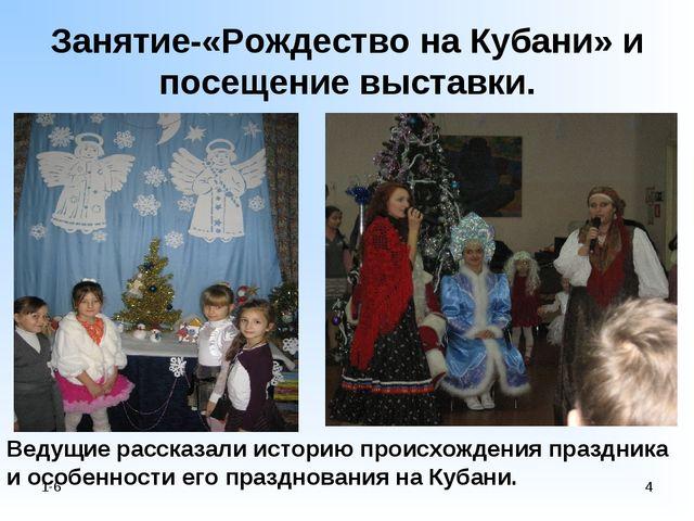 Занятие-«Рождество на Кубани» и посещение выставки. 1-6 * Ведущие рассказали...