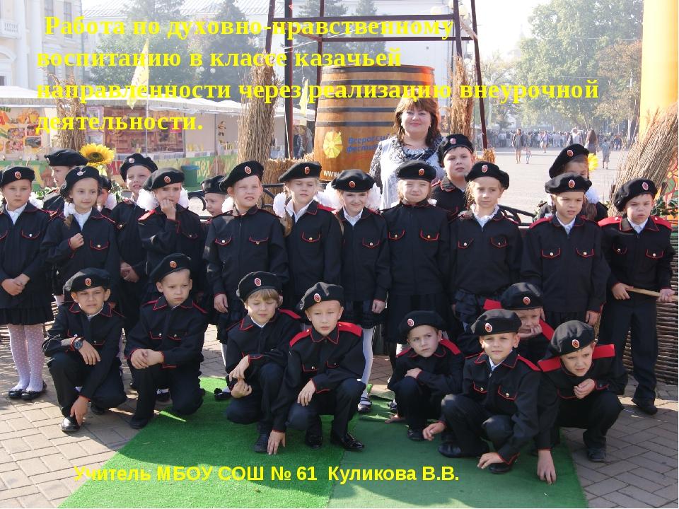 1 * Работа по духовно-нравственному воспитанию в классе казачьей направленнос...
