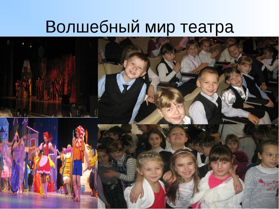 Волшебный мир театра 1-6 *