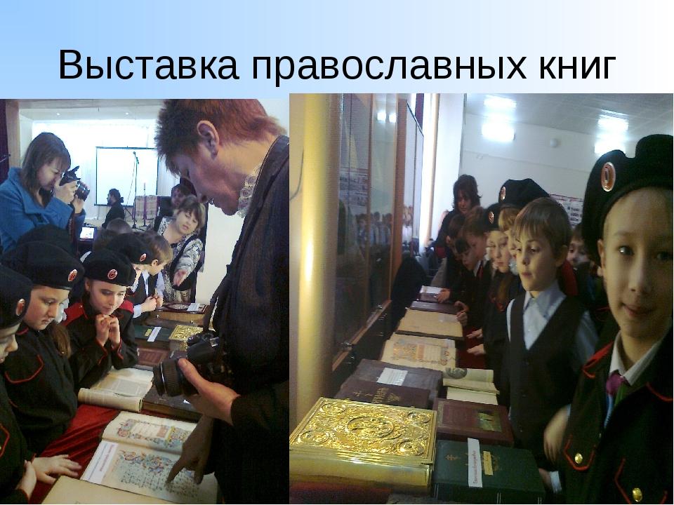 Выставка православных книг 1-6 *