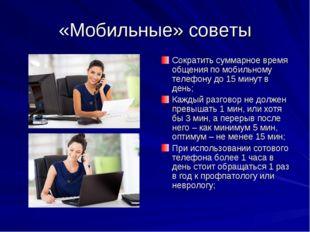 «Мобильные» советы Сократить суммарное время общения по мобильному телефону д