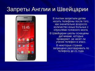 Запреты Англии и Швейцарии В Англии запретили детям носить телефоны после тог