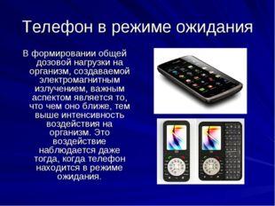 Телефон в режиме ожидания В формировании общей дозовой нагрузки на организм,