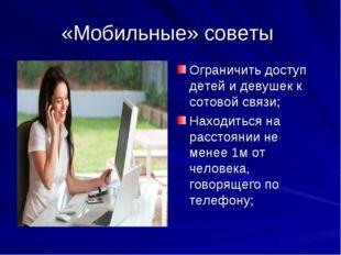 «Мобильные» советы Ограничить доступ детей и девушек к сотовой связи; Находит