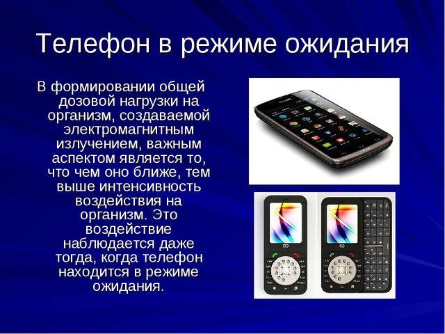 Телефон в режиме ожидания В формировании общей дозовой нагрузки на организм,...