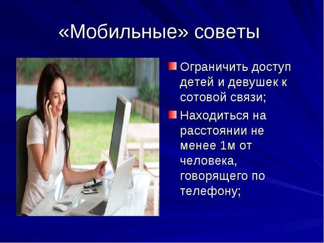 «Мобильные» советы Ограничить доступ детей и девушек к сотовой связи; Находит...