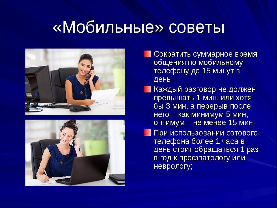 «Мобильные» советы Сократить суммарное время общения по мобильному телефону д...
