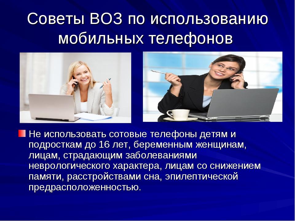 Советы ВОЗ по использованию мобильных телефонов Не использовать сотовые телеф...