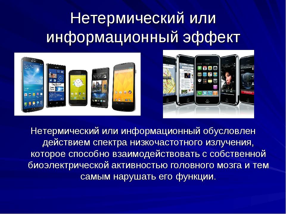 Нетермический или информационный эффект Нетермический или информационный обус...