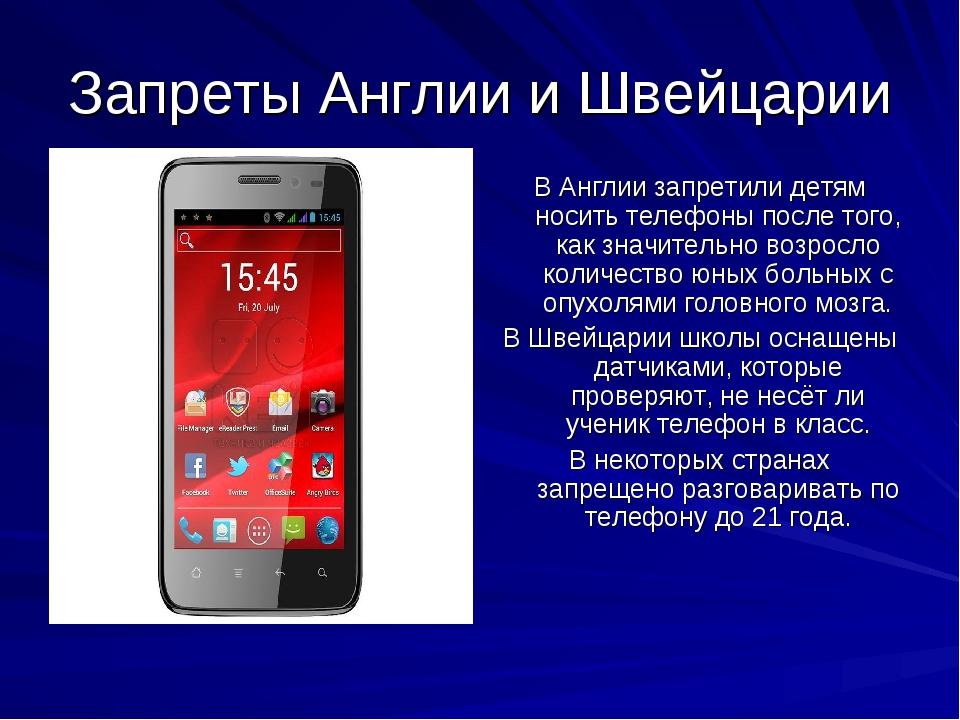 Запреты Англии и Швейцарии В Англии запретили детям носить телефоны после тог...