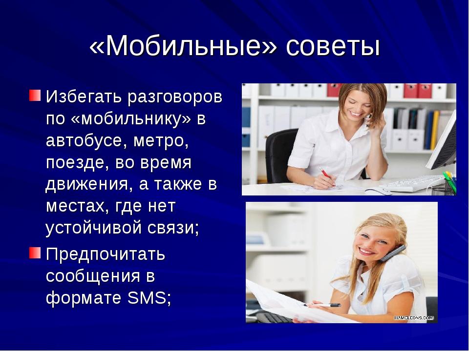 «Мобильные» советы Избегать разговоров по «мобильнику» в автобусе, метро, пое...