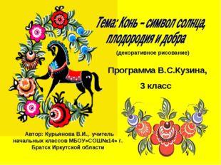 Автор: Курьянова В.И., учитель начальных классов МБОУ»СОШ№14» г. Братск Ирку