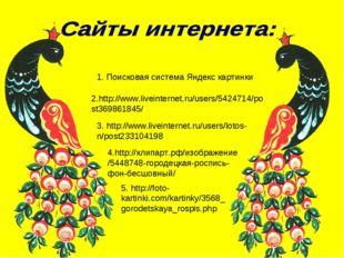 1. Поисковая система Яндекс картинки 2.http://www.liveinternet.ru/users/54247