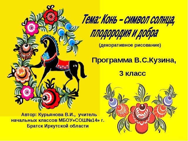 Автор: Курьянова В.И., учитель начальных классов МБОУ»СОШ№14» г. Братск Ирку...