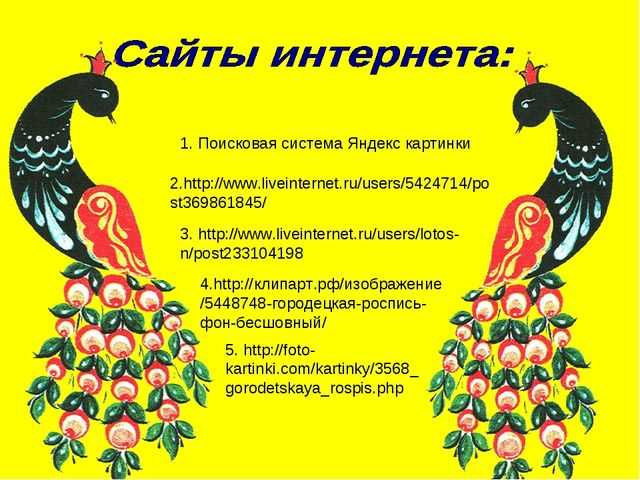 1. Поисковая система Яндекс картинки 2.http://www.liveinternet.ru/users/54247...