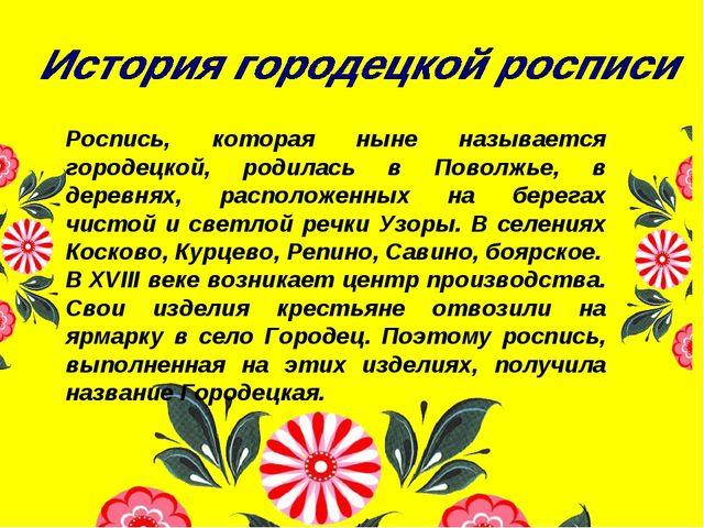Роспись, которая ныне называется городецкой, родилась в Поволжье, в деревнях,...