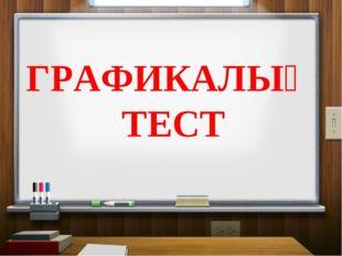 ГРАФИКАЛЫҚ ТЕСТ