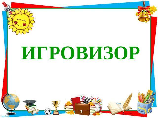 ИГРОВИЗОР