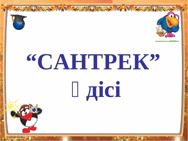 """""""САНТРЕК"""" әдісі"""
