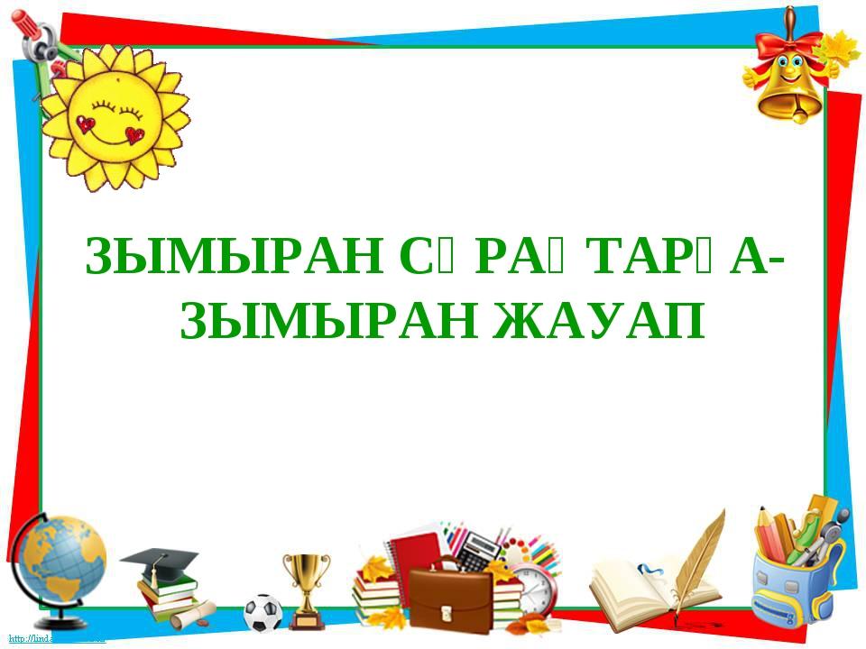 ЗЫМЫРАН СҰРАҚТАРҒА- ЗЫМЫРАН ЖАУАП