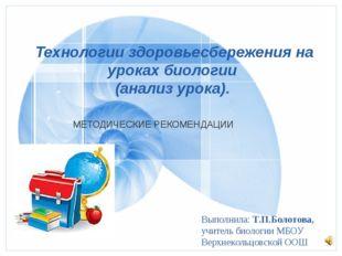Технологии здоровьесбережения на уроках биологии (анализ урока). МЕТОДИЧЕСКИ