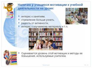 Наличие у учащихся мотивации к учебной деятельности на уроке: интерес к занят