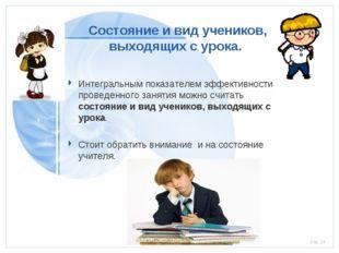 Состояние и вид учеников, выходящих с урока. Интегральным показателем эффекти