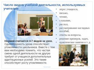 Число видов учебной деятельности, используемых учителем: Нормой считается 4-7