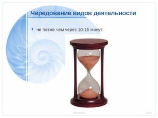 Чередование видов деятельности не позже чем через 10-15 минут. Стр. * 20.01.2