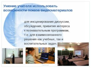 Умение учителя использовать возможности показа видеоматериалов для инсцениров