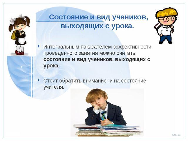 Состояние и вид учеников, выходящих с урока. Интегральным показателем эффекти...