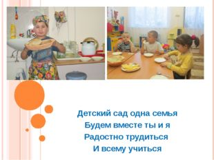 Детский сад одна семья Будем вместе ты и я Радостно трудиться И всему учиться