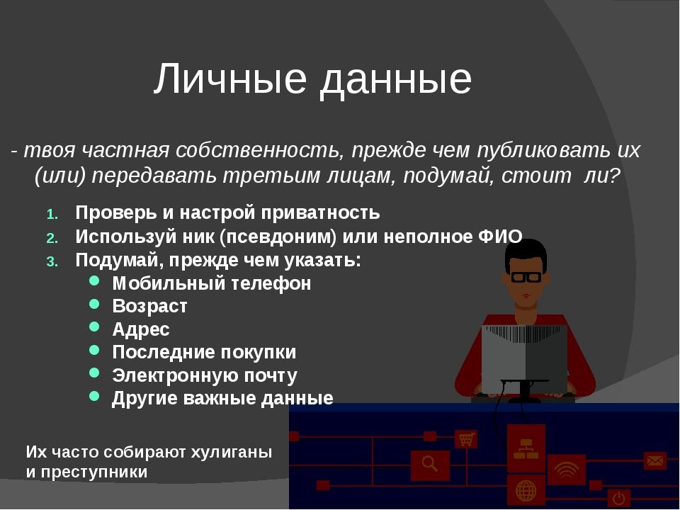 Личные данные Проверь и настрой приватность Используй ник (псевдоним) или неп...