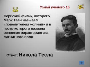 Узнай ученого 15 Сербский физик, которого Марк Твен называл «повелителем молн