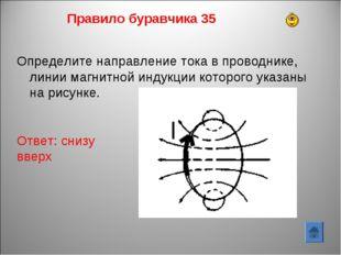 Определите направление тока в проводнике, линии магнитной индукции которого у
