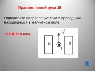 Определите направление тока в проводнике, находящемся в магнитном поле. ОТВЕТ