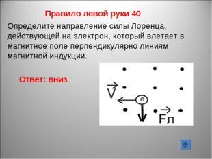 Определите направление силы Лоренца, действующей на электрон, который влетает