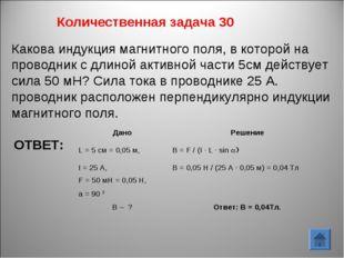 Количественная задача 30 ОТВЕТ: Какова индукция магнитного поля, в которой на
