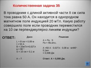 Количественная задача 35 В проводнике с длиной активной части 8 см сила тока