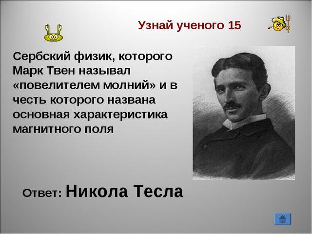 Узнай ученого 15 Сербский физик, которого Марк Твен называл «повелителем молн...