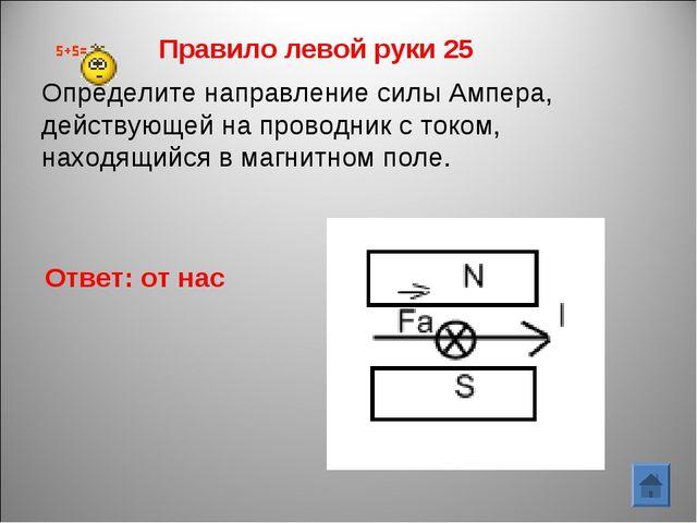 Определите направление силы Ампера, действующей на проводник с током, находящ...