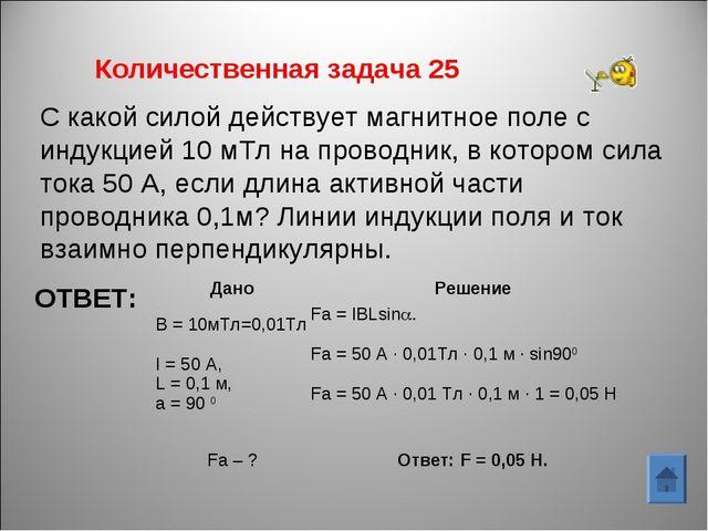 Количественная задача 25 ОТВЕТ: С какой силой действует магнитное поле с инду...
